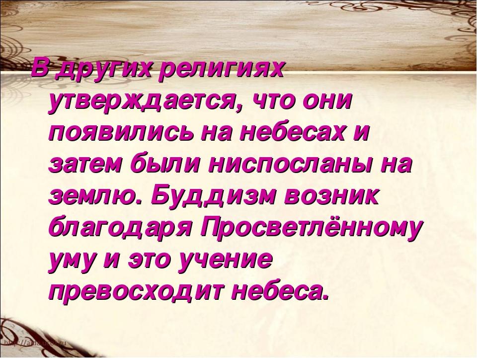 В других религиях утверждается, что они появились на небесах и затем были нис...
