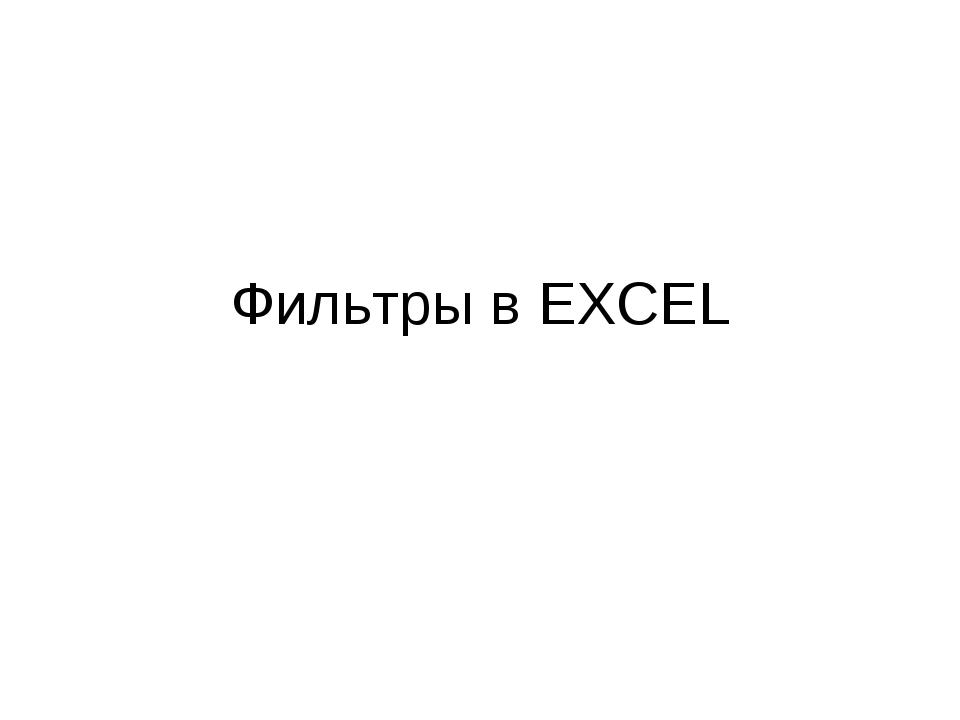 Фильтры в EXCEL