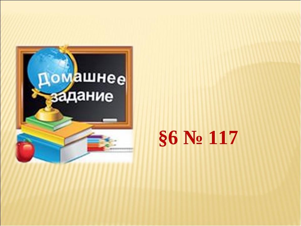 §6 № 117