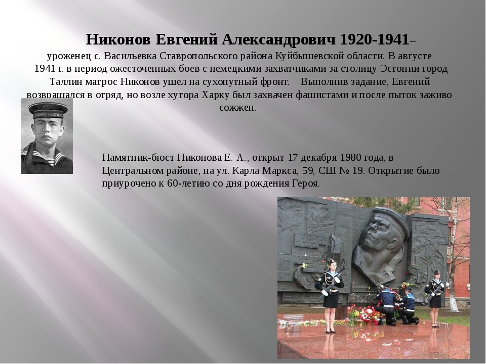 Никонов Евгений Александрович 1920-1941– уроженец с. Васильевка Ставропольск...