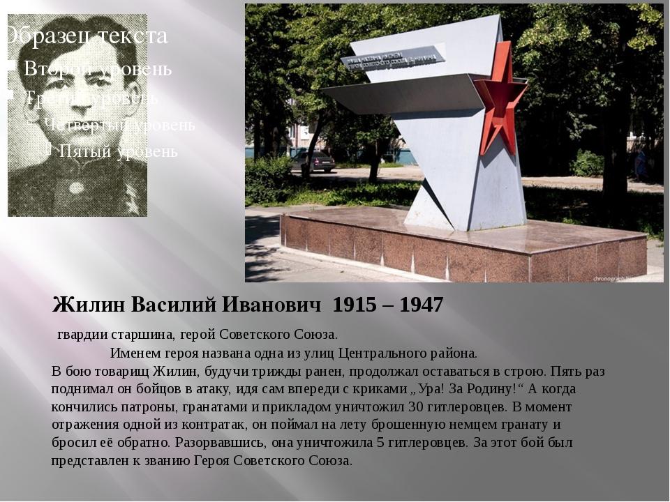 Жилин Василий Иванович 1915 – 1947 гвардии старшина, герой Советского Союза....