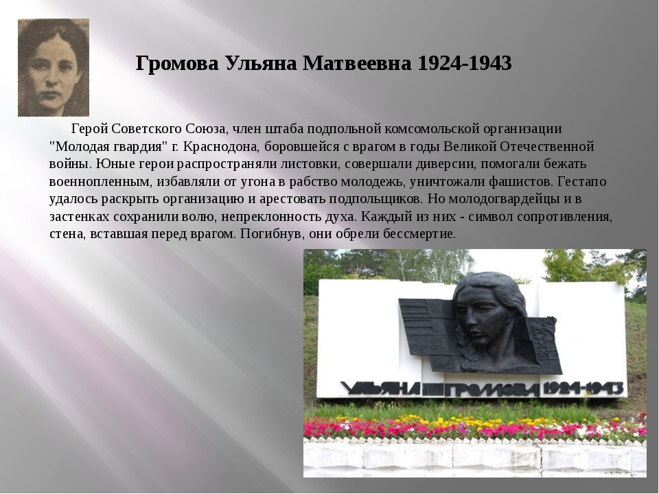 Громова Ульяна Матвеевна 1924-1943 Герой Советского Союза, член штаба подполь...