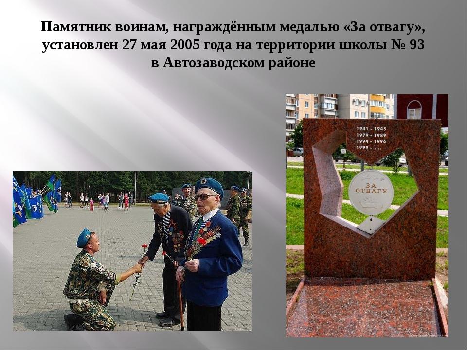 Памятник воинам, награждённым медалью «За отвагу», установлен 27 мая 2005 год...