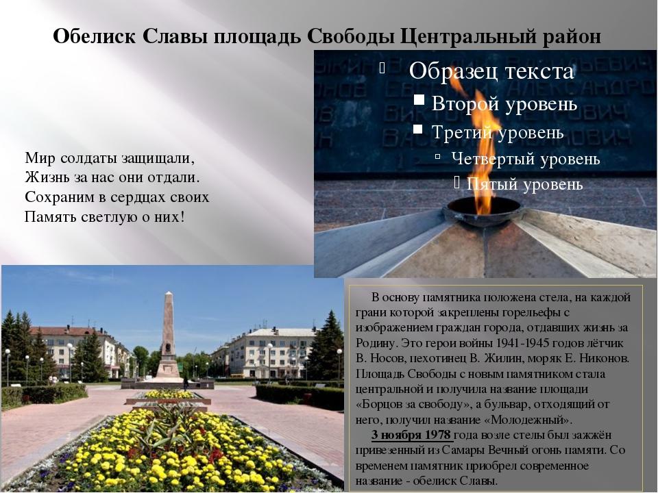 Обелиск Славы площадь Свободы Центральный район Мир солдаты защищали, Жизнь з...