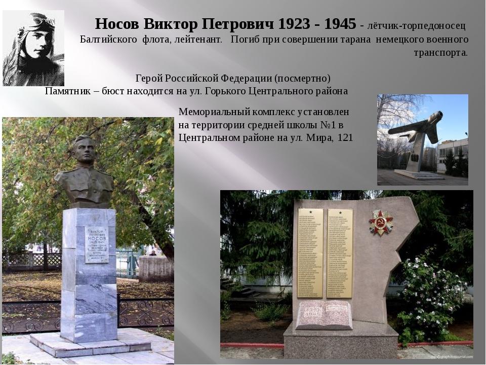 Носов Виктор Петрович 1923 - 1945 - лётчик-торпедоносец Балтийского флота, л...