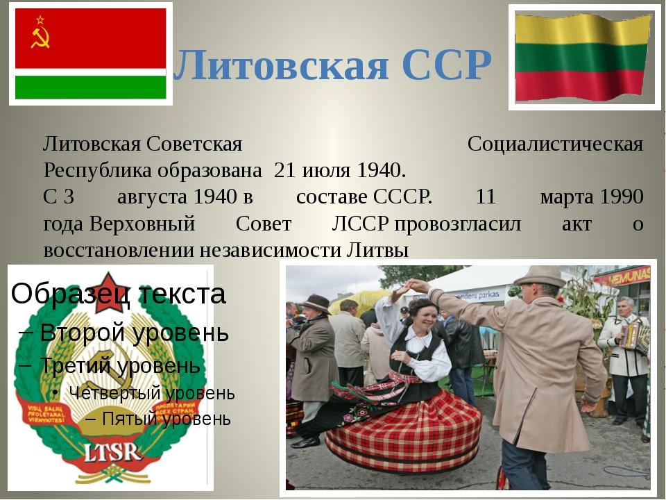 Литовская ССР ЛитовскаяСоветская Социалистическая Республикаобразована 21...