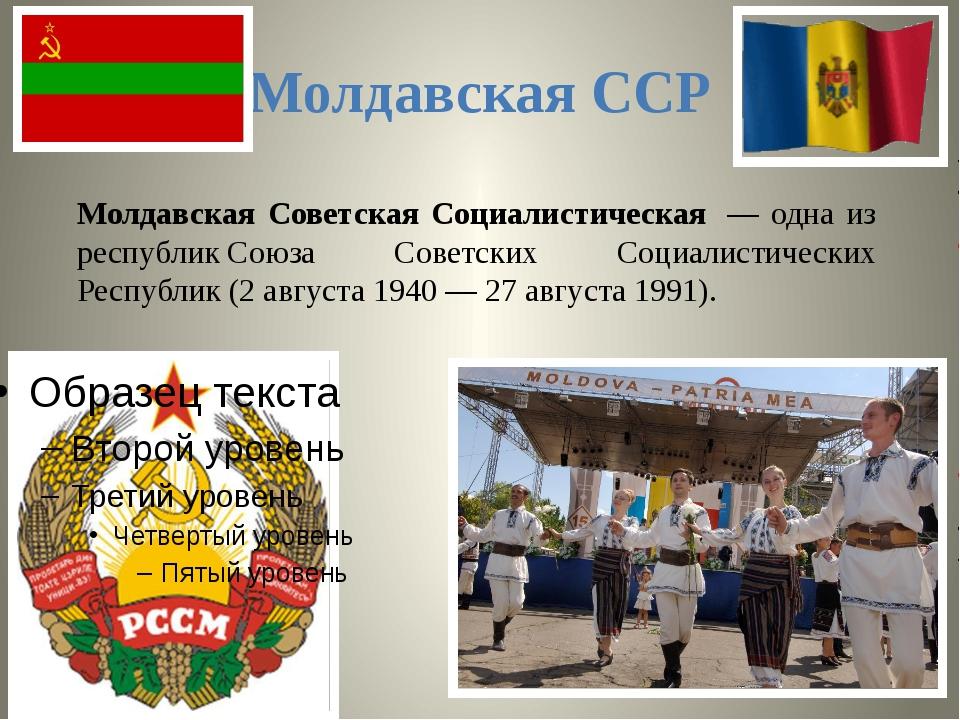 Молдавская ССР Молдавская Советская Социалистическая — одна из республикСою...
