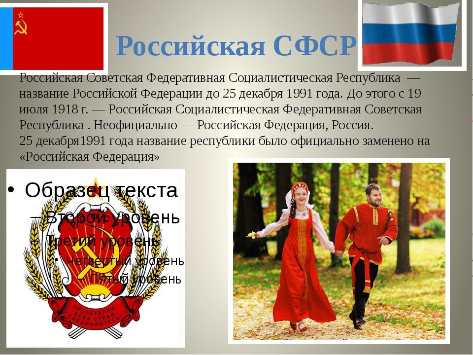 Российская СФСР Российская Советская Федеративная Социалистическая Республика...