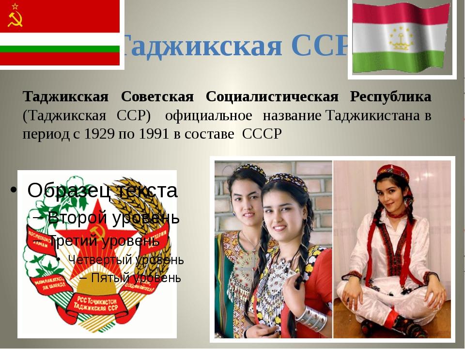 Таджикская ССР Таджикская Советская Социалистическая Республика (Таджикская С...