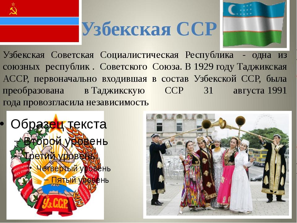 Узбекская ССР Узбекская Советская Социалистическая Республика - одна из союз...