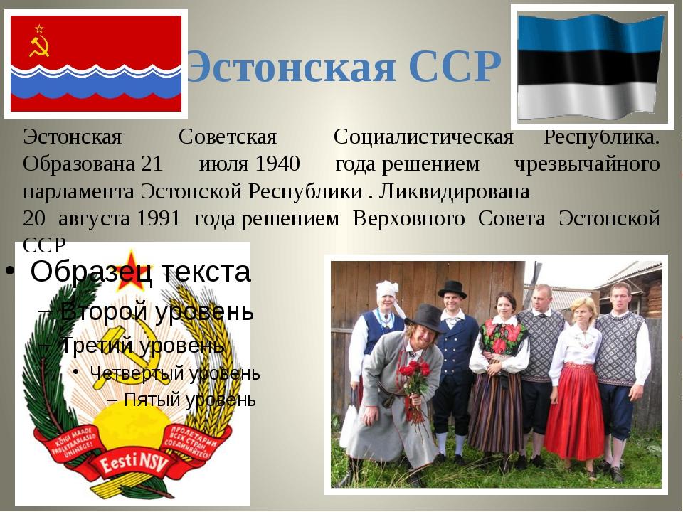 Эстонская ССР Эстонская Советская Социалистическая Республика. Образована21...