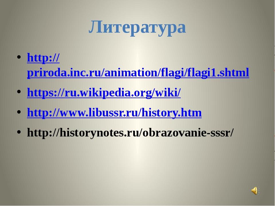 Литература http://priroda.inc.ru/animation/flagi/flagi1.shtml https://ru.wiki...