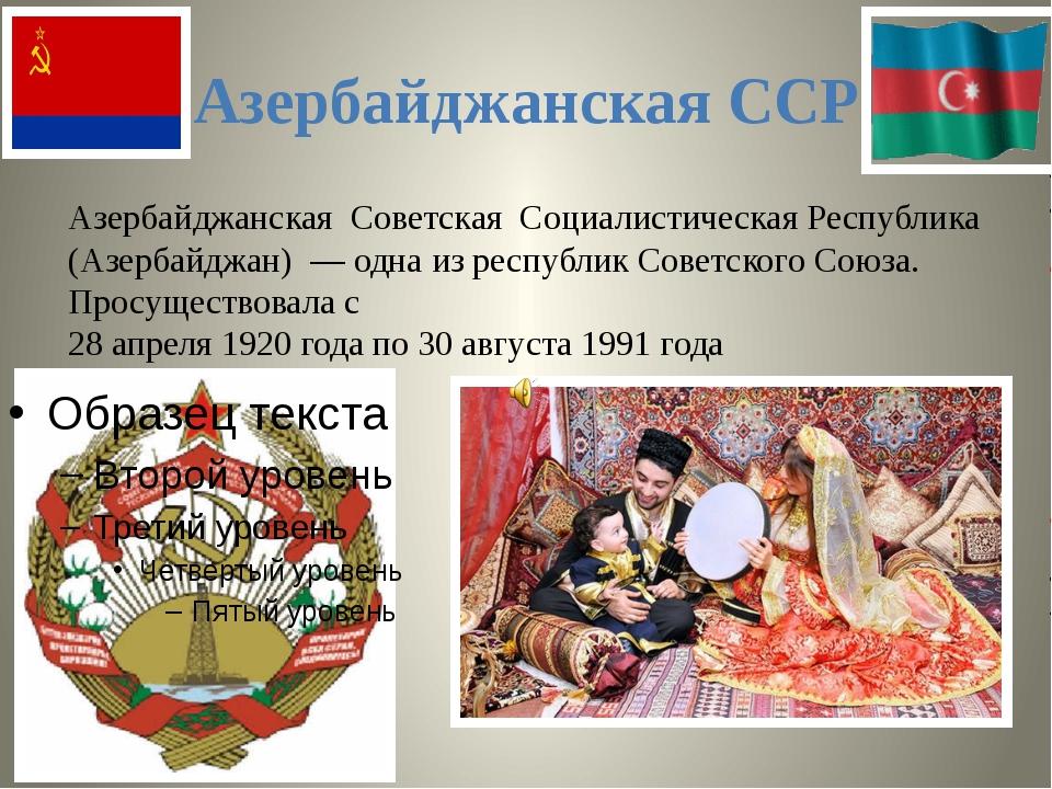 Азербайджанская ССР Азербайджанская Советская Социалистическая Республика (Аз...
