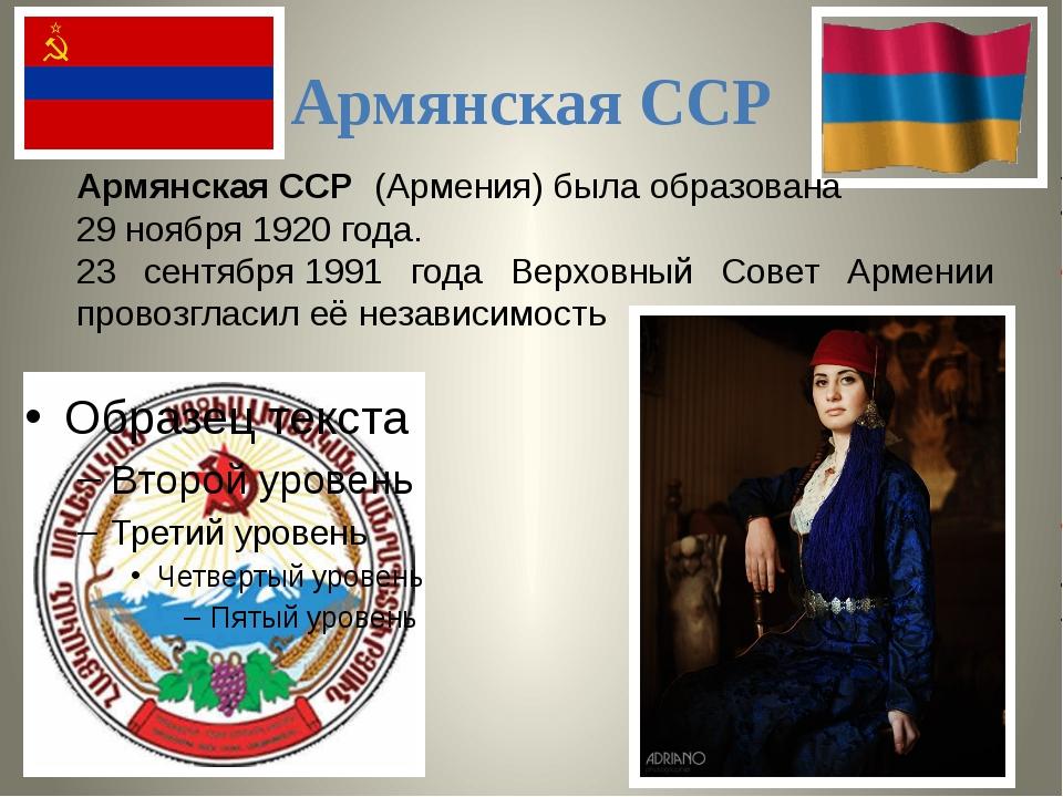 Армянская ССР Армянская ССР (Армения) была образована 29 ноября1920 года....