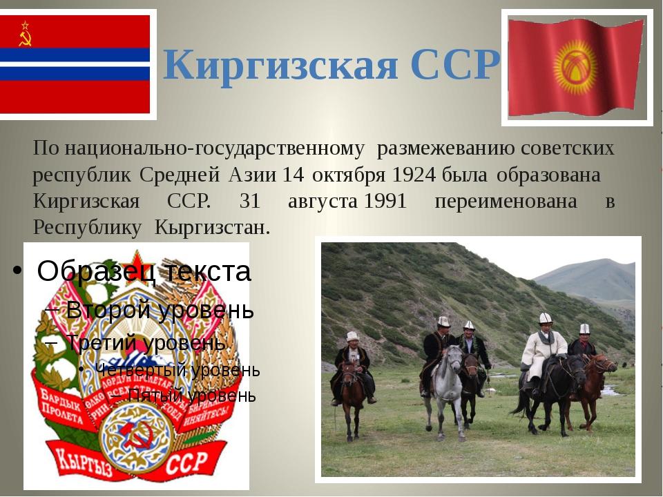 Киргизская ССР Понационально-государственному размежеваниюсоветских республ...