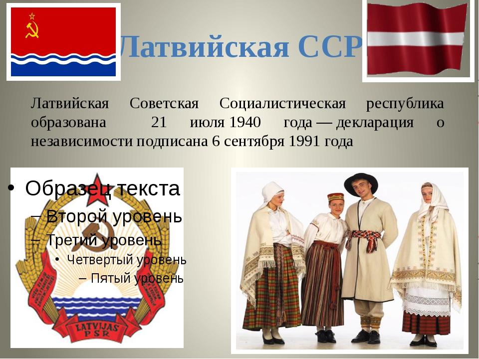 Латвийская ССР Латвийская Советская Социалистическая республика образована 21...
