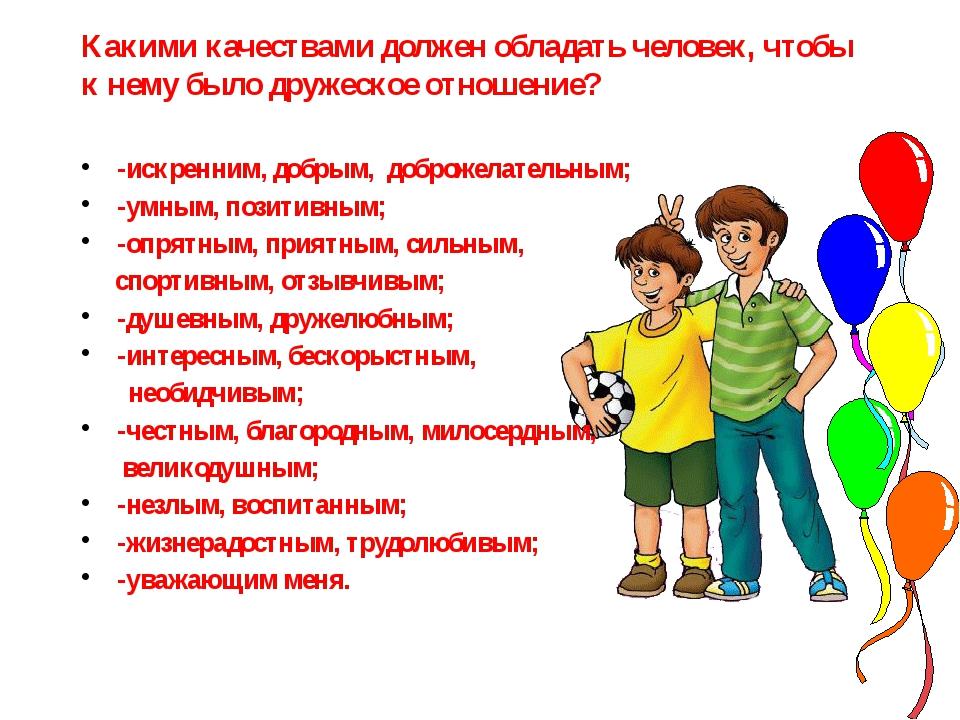 Какими качествами должен обладать человек, чтобы к нему было дружеское отнош...