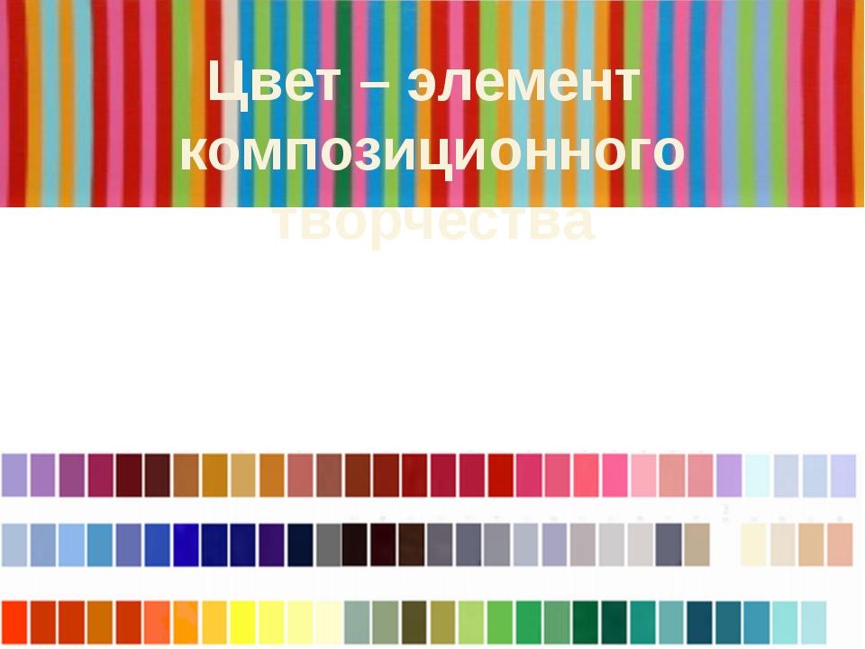 Цвет – элемент композиционного творчества