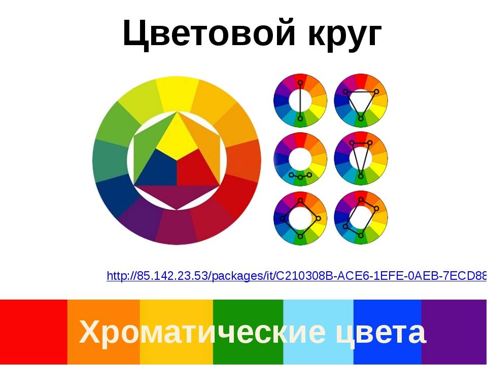 Цветовой круг Хроматические цвета http://85.142.23.53/packages/it/C210308B-AC...