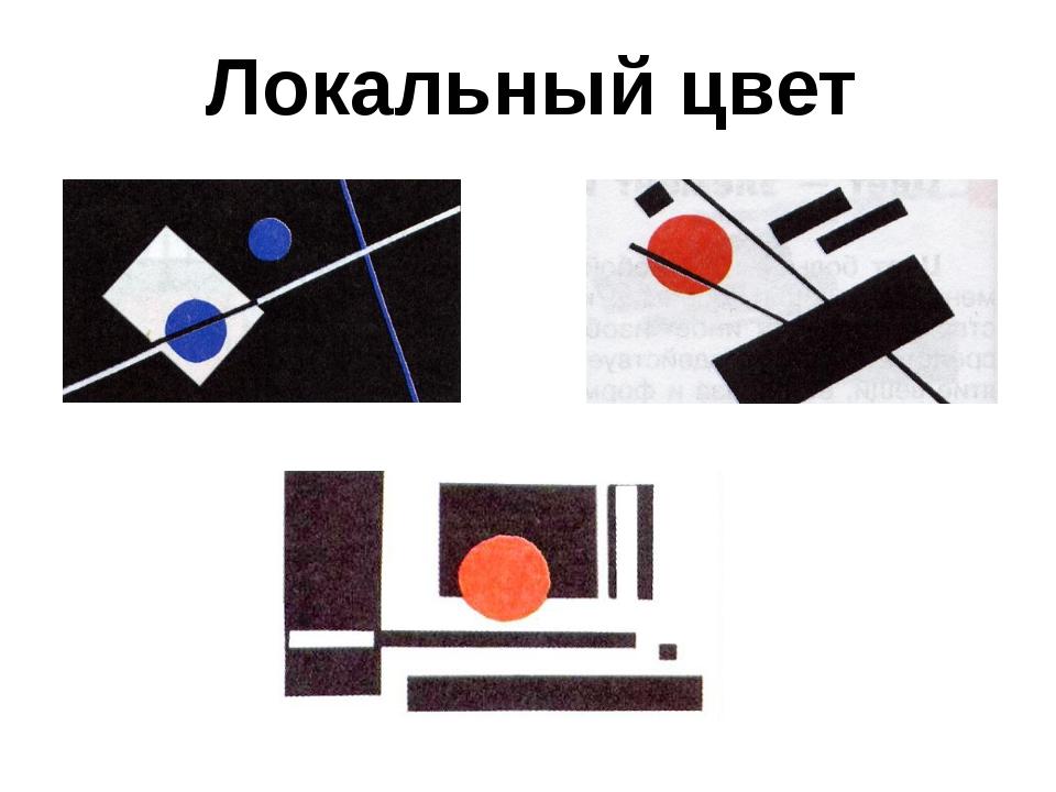 Цвет элемент композиционного творчества доклад 2531