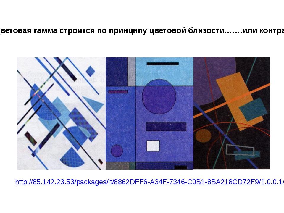 Цветовая гамма строится по принципу цветовой близости…….или контраста http://...