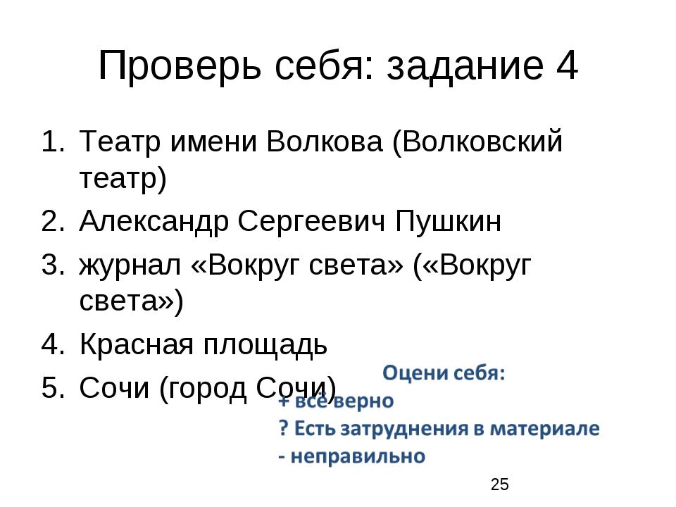 Проверь себя: задание 4 Театр имени Волкова (Волковский театр) Александр Серг...