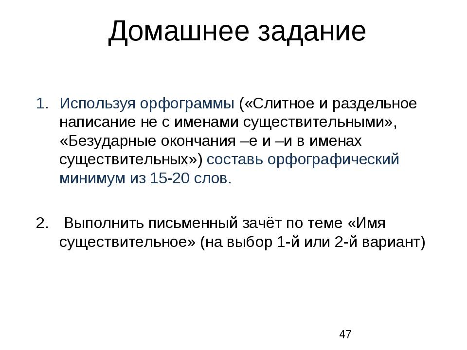 Домашнее задание Используя орфограммы («Слитное и раздельное написание не с и...