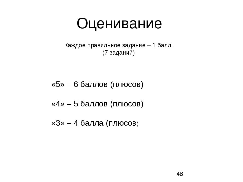 Оценивание «5» – 6 баллов (плюсов) «4» – 5 баллов (плюсов) «3» – 4 балла (плю...