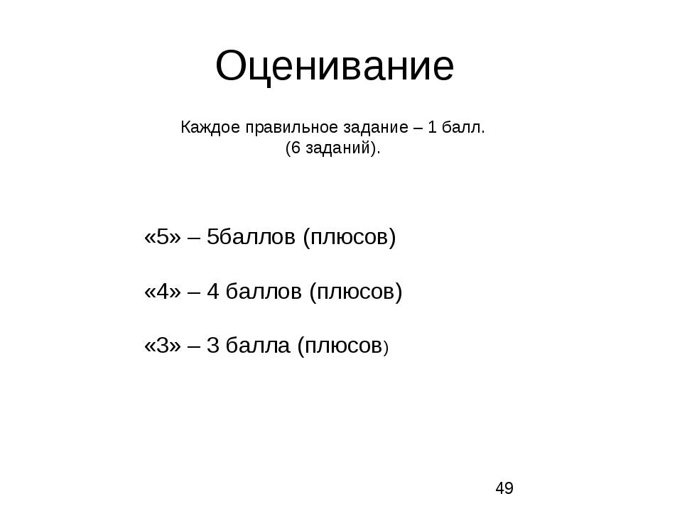 Оценивание «5» – 5баллов (плюсов) «4» – 4 баллов (плюсов) «3» – 3 балла (плюс...