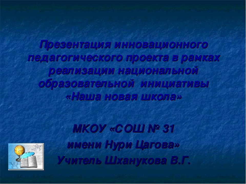 Презентация инновационного педагогического проекта в рамках реализации национ...