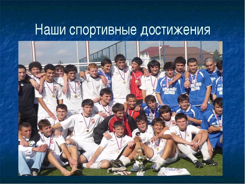 Наши спортивные достижения