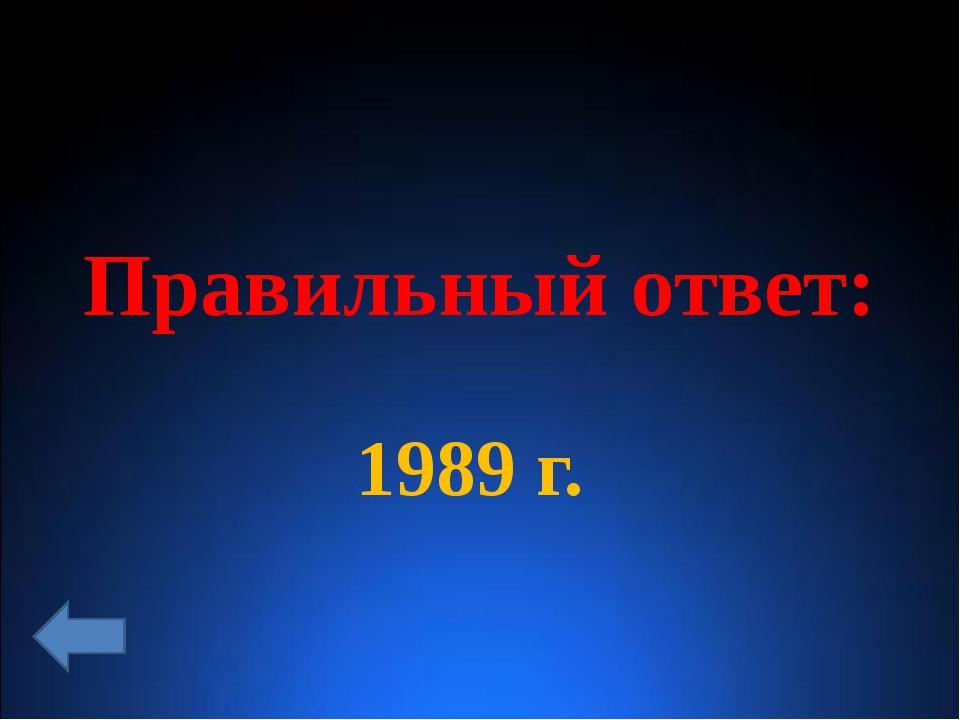 Правильный ответ: 1989 г.