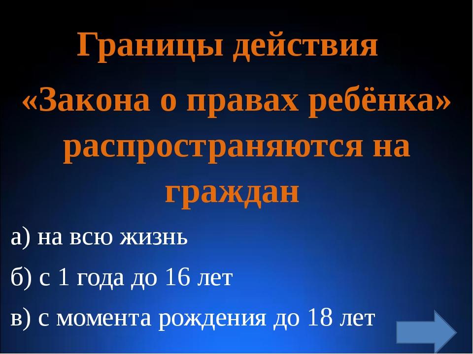 Границы действия «Закона о правах ребёнка» распространяются на граждан а) на...