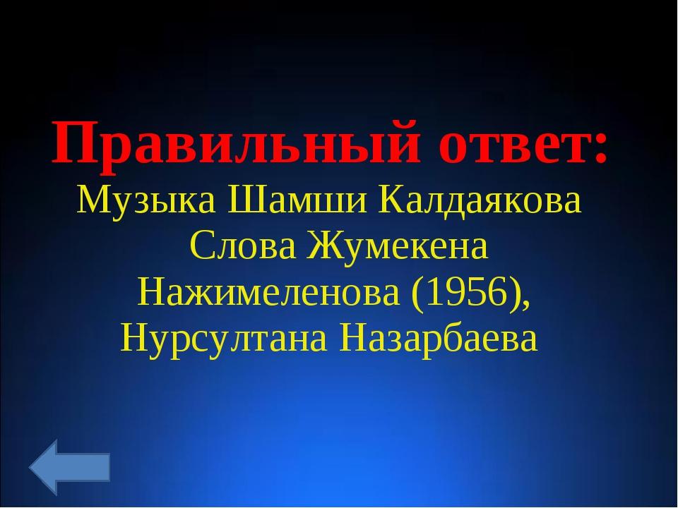 Правильный ответ: Музыка Шамши Калдаякова СловаЖумекена Нажимеленова(1956...