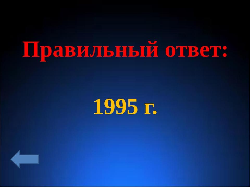 Правильный ответ: 1995 г.