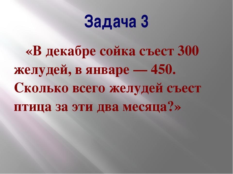 Задача 3 «В декабре сойка съест 300 желудей, в январе — 450. Сколько всего ж...