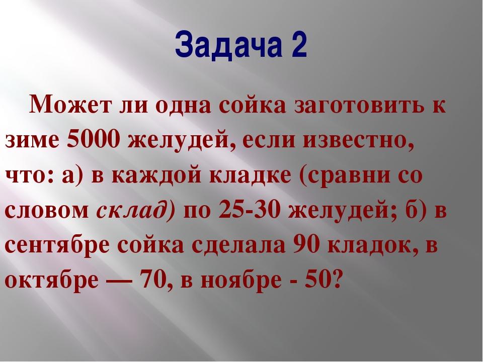 Задача 2 Может ли одна сойка заготовить к зиме 5000 желудей, если известно,...