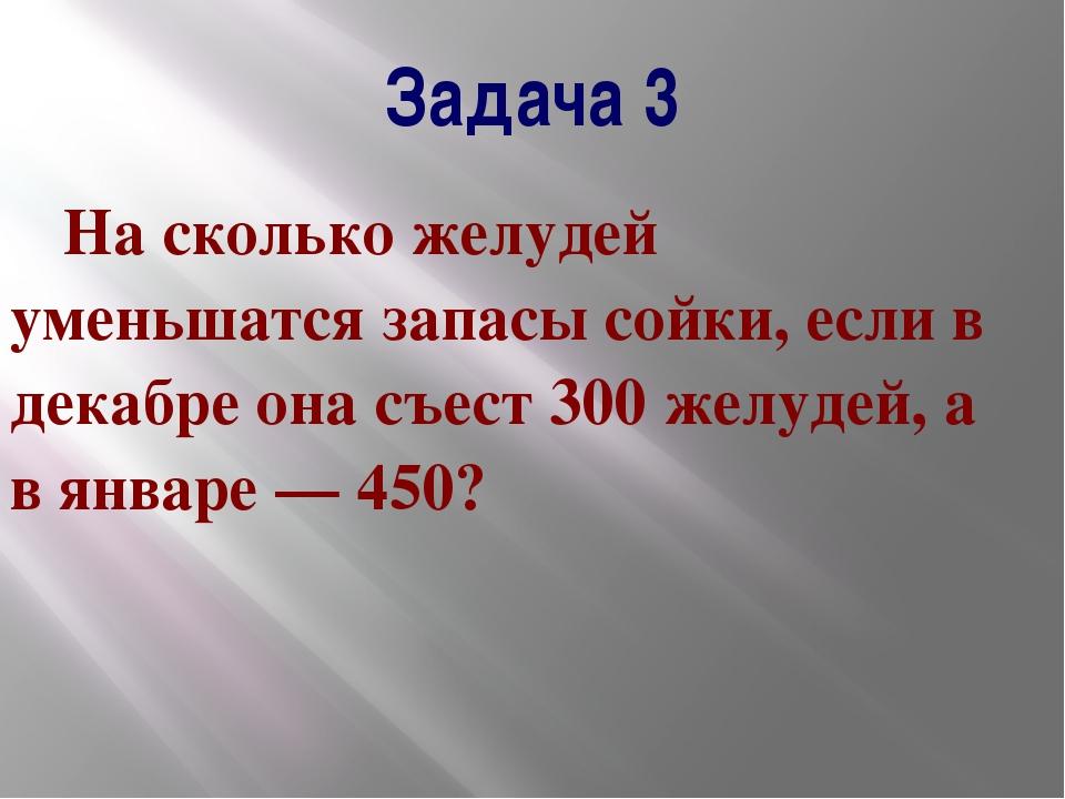 Задача 3 На сколько желудей уменьшатся запасы сойки, если в декабре она съес...