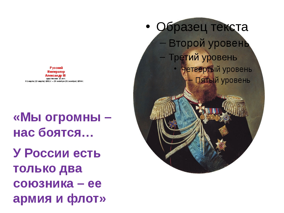 Русский Император Александр III царствовал 13 лет: 01 марта (13 марта) 1881...