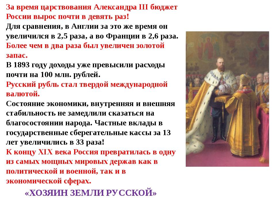 За время царствования Александра III бюджет России вырос почти в девять раз!...