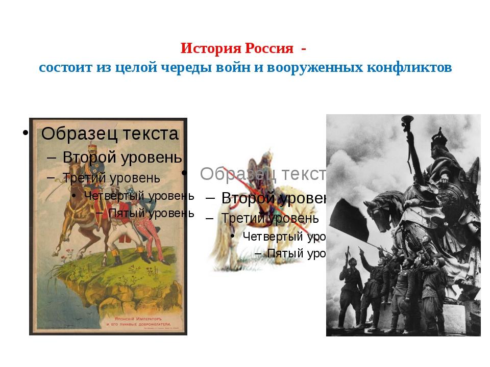 История Россия - состоит из целой череды войн и вооруженных конфликтов