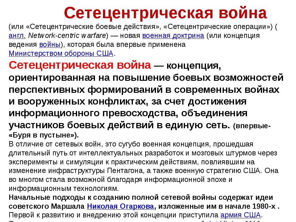 Сетецентрическая война (или «Сетецентрические боевые действия», «Сетецентрич...