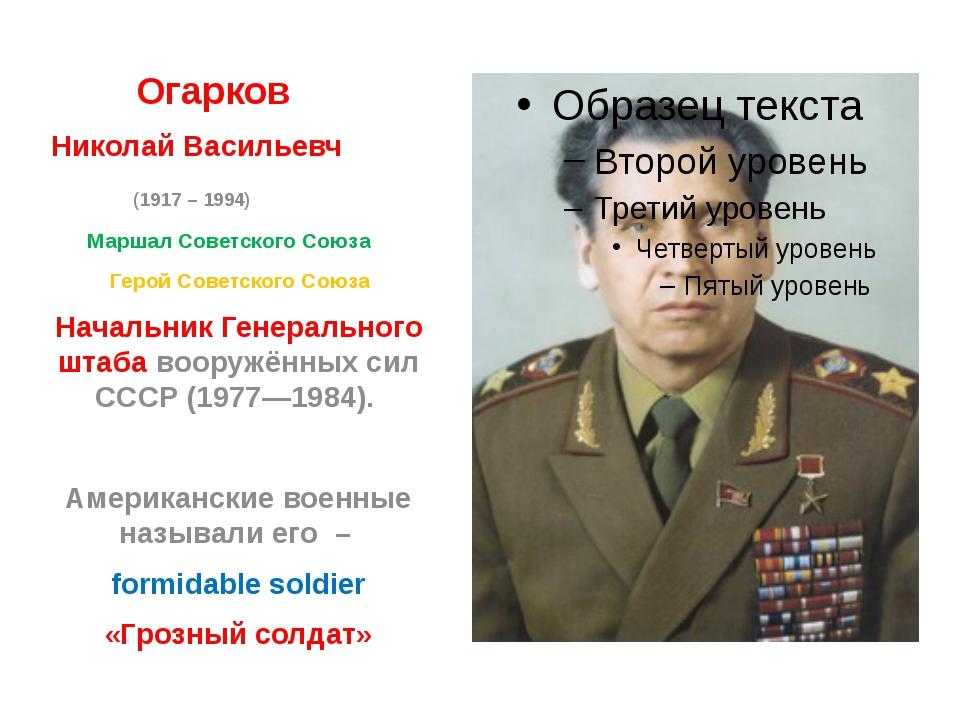 Огарков Николай Васильевч (1917 – 1994) Маршал Советского Союза Герой Советс...