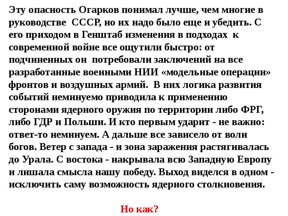 Эту опасность Огарков понимал лучше, чем многие в руководстве СССР, но их над...