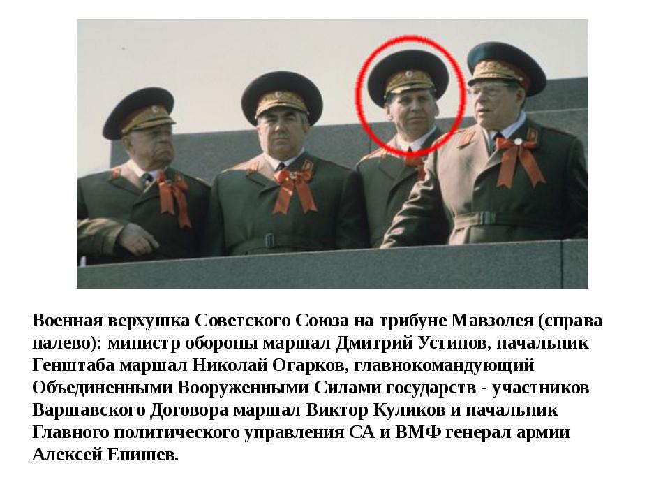 Военная верхушка Советского Союза на трибуне Мавзолея (справа налево): минист...