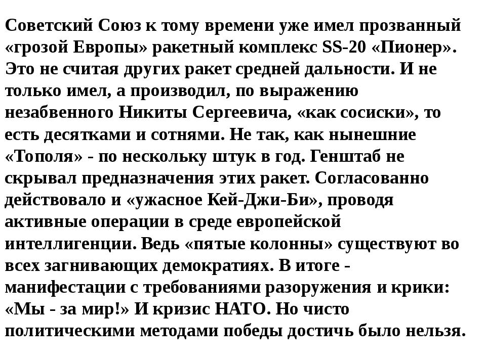 Советский Союз к тому времени уже имел прозванный «грозой Европы» ракетный ко...