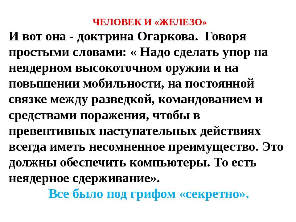 ЧЕЛОВЕК И «ЖЕЛЕЗО» И вот она - доктрина Огаркова. Говоря простыми словами: «...