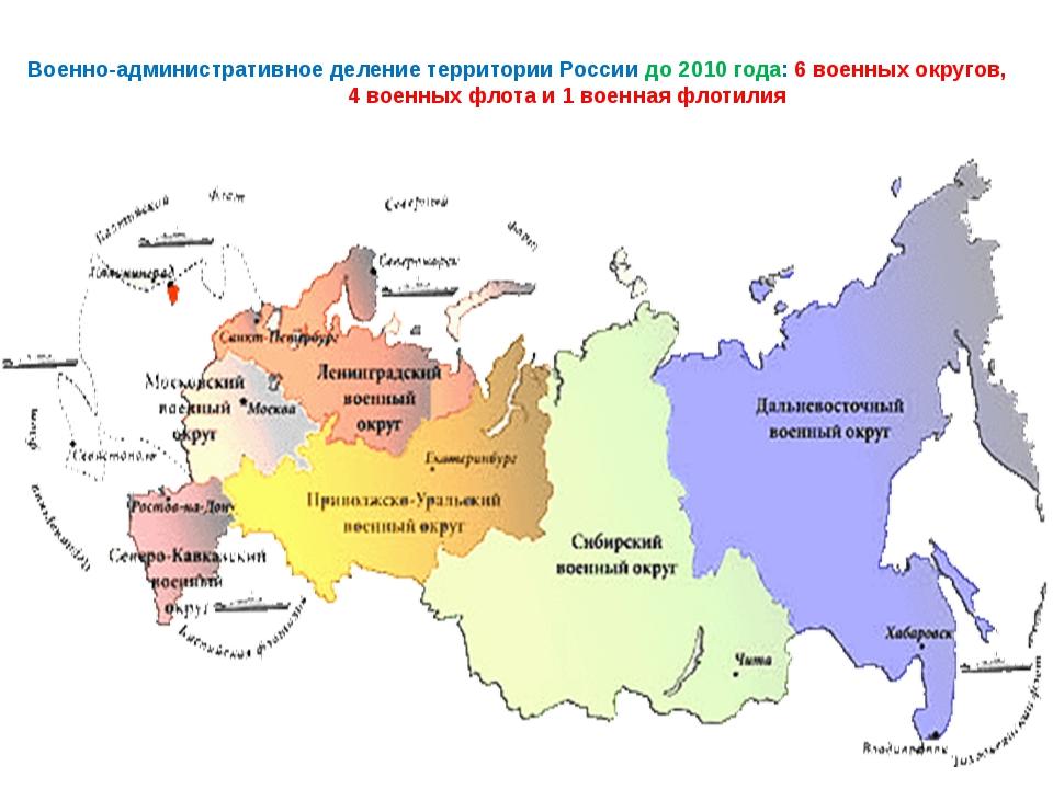 Военно-административное деление территории России до 2010 года: 6 военных окр...