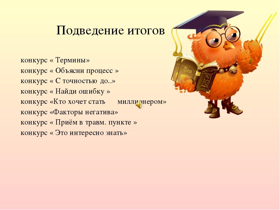 Подведение итогов конкурс « Термины» конкурс « Объясни процесс » конкурс « С...