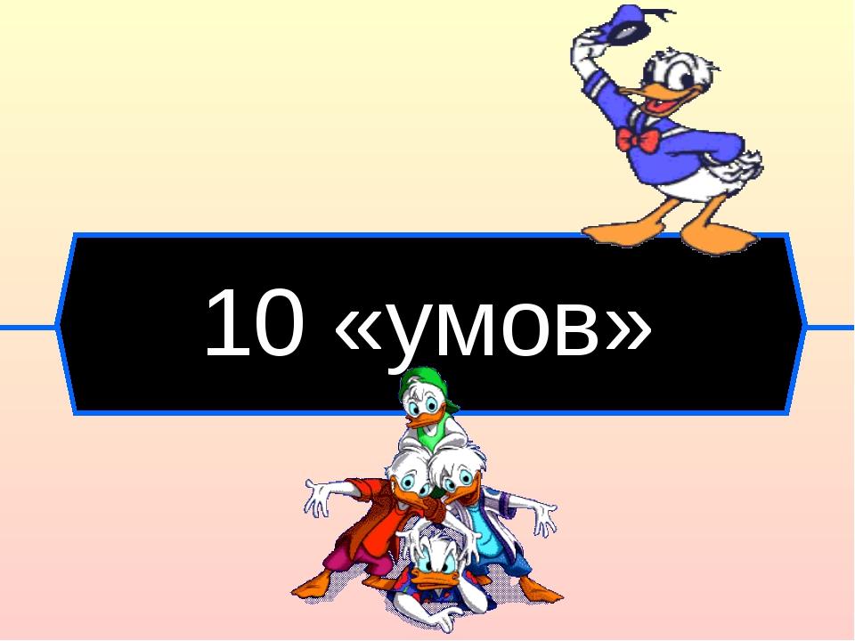10 «умов»